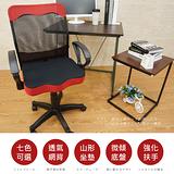 辦公椅/電腦椅【Color Play玩色系生活館】俏鬍子D型扶手輕巧電腦椅(七色)2D-02