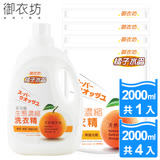 【御衣坊】多功能橘子生態濃縮洗衣精 2000mlx1+2000mlx4包(天然橘子油)