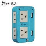朝日電工 2USB炫彩3P+2P分接器R-63(顏色隨機)