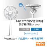 PINOH品諾14吋全方位DC直流馬達四季循環扇DF-1476R