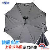 [Kasan] 雙層傘面上收式C型反向雨傘-鐵灰
