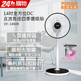 品諾PINOH14吋全方位DC直流馬達四季循環扇DF-1480R