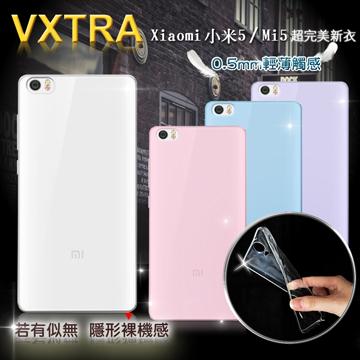 VXTRA 超完美 Xiaomi 小米5 / Mi5 清透0.5mm隱形保護套
