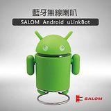 SALOM Android uLinkBot 小綠人 藍牙無線喇叭(含車用固定座)