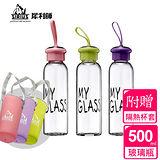 【SIRIUS犀利師】My Glass繽紛耐熱玻璃隨手瓶500ml(附隔熱杯套)