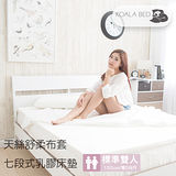 § KoalaBed § 天絲舒柔布套 七段式Q彈乳膠床墊 標準雙人-5台尺寬