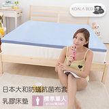 § KoalaBed § 日本大和防蹣抗菌布套 5cm厚Q彈乳膠床墊 標準單人-3台尺寬