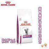 《法國皇家飼料》RSF26貓用腎臟強化嗜口性處方 (2kg) 寵物貓飼料 健康飼料