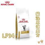 《法國皇家飼料》LP34貓用泌尿疾病處方 (7kg) 寵物貓飼料 健康管理 Royal 皇家貓飼料