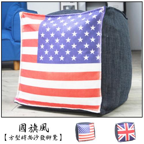【BNS家居生活館】國旗方型時尚沙發腳凳