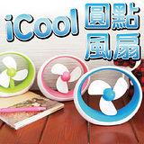 ICOOL USB電池兩用圓點風扇(買一送一) CT-357