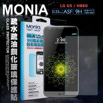 MONIA 樂金 LG G5 H860 5.3吋 日本頂級疏水疏油9H鋼化玻璃膜 玻璃保護貼