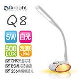 Dr.Light Q8 LED 觸碰七彩氣氛檯燈