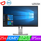 [送原廠喇叭]DELL U2515H 25型 UltraSharp AH-IPS 液晶螢幕 《原廠三年保固》