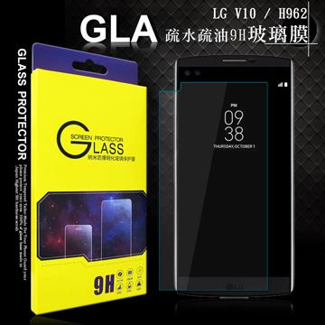 GLA 樂金 LG V10 H962 5.7吋 疏水疏油9H鋼化玻璃膜 玻璃保護貼