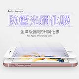 【AHEAD】APPLE iPhone 6 Plus/ 6s Plus (5.5吋) 0.26mm 滿版 抗藍光 9H鋼化玻璃膜 防爆膜