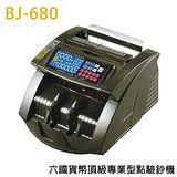 PC-BJ680六國幣別頂級專業型點驗鈔機★加贈300元7-11禮券