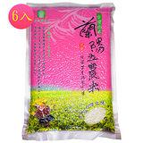 【蘭陽五農】蓬萊米1kg-6入