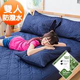 J-bedtime【幸運藤-深藍】杜邦防潑水X防蹣抗菌雙人床包式保潔墊