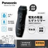 日本國際牌Panasonic 輕巧可水洗修鬍修鬢角器 理髮器 刮鬍刀 電剪 ER2403