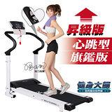 【健身大師】專業級手握心跳電動跑步機(顯SO黑)