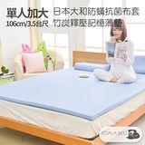 § KoalaBed § 日本大和防蹣抗菌 3cm厚 平面竹炭記憶薄墊 單人加大-3.5台尺寬
