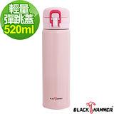 (任選) 義大利 BLACK HAMMER不鏽鋼彈跳保溫杯-粉色