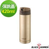 (任選) 義大利 BLACK HAMMER超真空不銹鋼彈跳保溫杯-香檳色