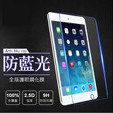 【AHEAD】APPLE iPad5 Air Air2 平板 0.3mm全屏 抗藍光 9H鋼化玻璃膜 防爆膜