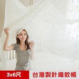 【凱蕾絲帝】100%台灣製造~堅固耐用單人3尺針織蚊帳(開單門)-米白