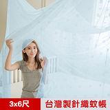 【凱蕾絲帝】100%台灣製造~堅固耐用單人3尺針織蚊帳(開單門)-粉藍