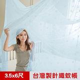 【凱蕾絲帝】100%台灣製造~堅固耐用單人加大3.5尺針織蚊帳(開單門)-粉藍