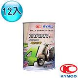 光陽KYMCO原廠油 MANY 噴射引擎專用機油0.8L(12罐)