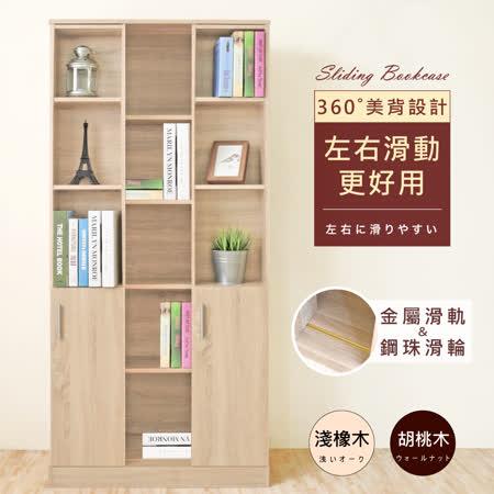 【Hopma】都會雙排活動書櫃