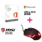 Microsoft 微軟 中文 OFFICE 2016家用PKC(盒裝無光碟金鑰版)+MSI微星 DS B1電競滑鼠