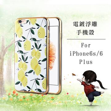 VXTRA iPhone 6s/6 plus i6s+ 5.5吋 電鍍浮雕 彩繪軟式手機殼(盛夏果實)