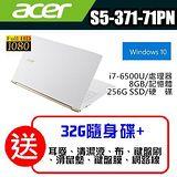 ACER Aspire S13 系列 S5-371-71PN白 / 加碼再送32G隨身碟+七大好禮 ..