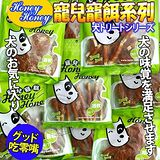 寶貝餌子》寵兒寵餌天然寵物狗零食系列共3包