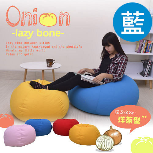 【BNS家居生活館】Onion可愛洋蔥樂活懶骨頭-藍