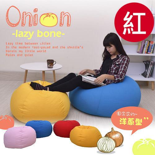 【BNS家居生活館】Onion可愛洋蔥樂活懶骨頭-紅