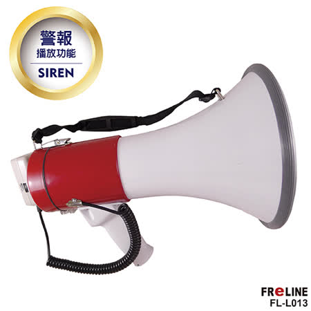 FReLINE 大型多用途擴音器_-FL-L013 -friDay購物 x GoHappy