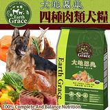 EarthGrace大地恩典》四種肉類全犬狗飼料-20磅/包