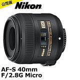 Nikon AF-S DX Micro 40mm F/2.8G(公司貨)