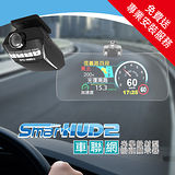 E-LEAD SmartHUD2 光學投射型車聯網抬頭顯示器 EL-352C 送專業安裝