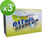 【台灣綠源寶】燕麥植物奶(32包/盒)x3件組