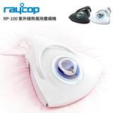 Raycop RP-100 紫外線熱風除塵蟎機 (白)