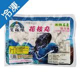 澎湖名產-花枝丸600G/包
