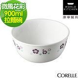 (任選) CORELLE 康寧微風花彩900cc麵碗