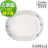 (任選) CORELLE 康寧古典藍12吋腰子盤