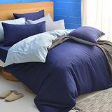 英國Abelia《漾彩混搭》雙人四件式天使絨被套床包組-深藍*水藍